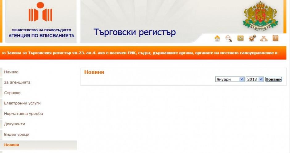 tyrgowski registyr21 940x498 Как да получим достъп до Търговския регистър